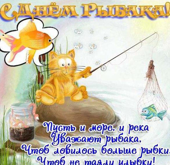 Прикольная картинка на день рыбака с поздравлением