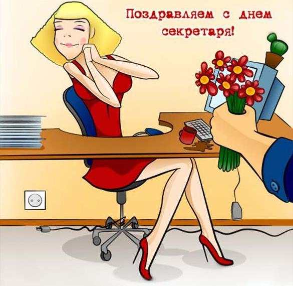 Прикольная открытка на день секретаря