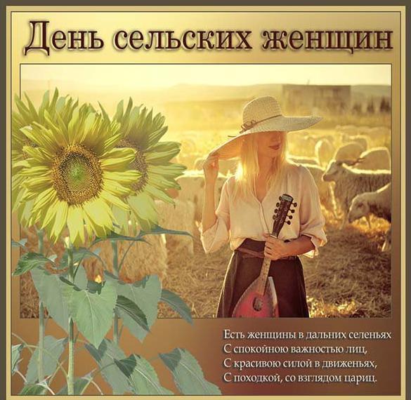 Картинка на день сельских женщин