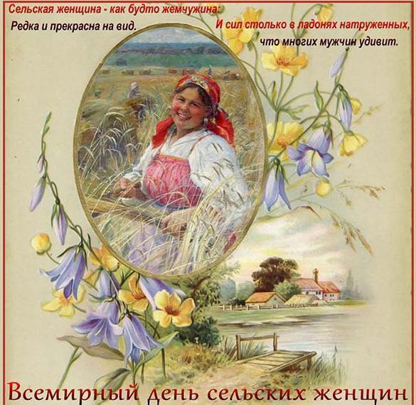 Открытка на день сельских женщин