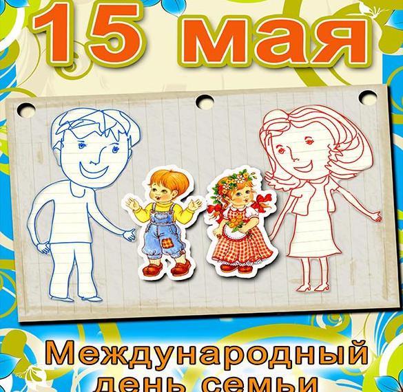 Картинка на день семей 15 мая
