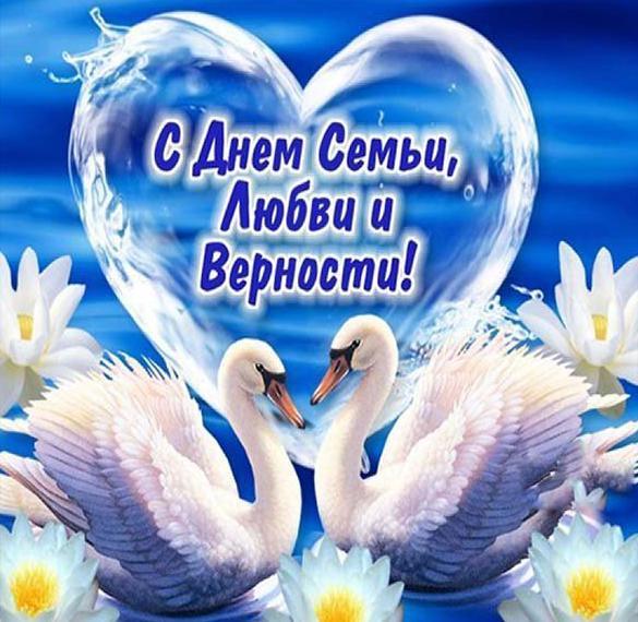 Красивая открытка на день семьи любви и верности