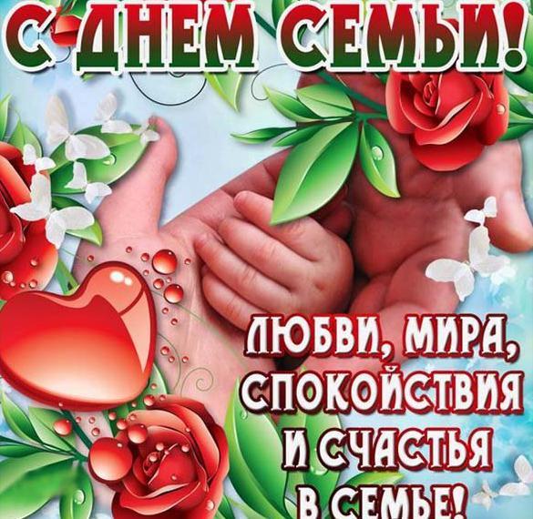 Электронная открытка на день семьи