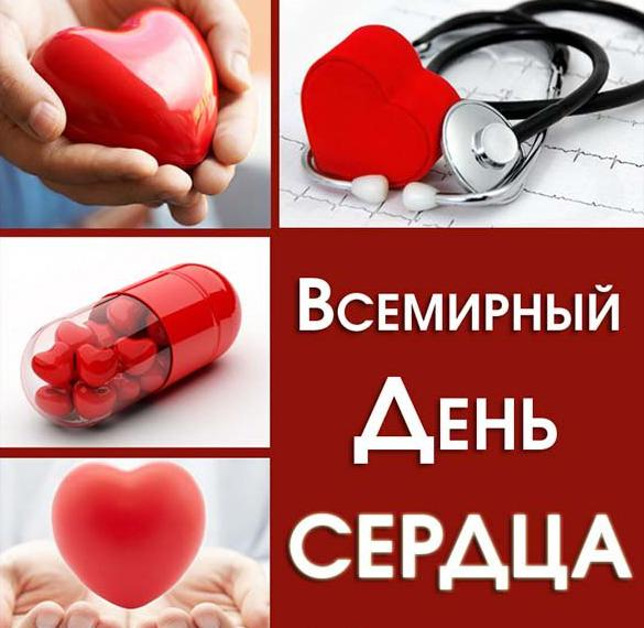 Картинка на день сердца плакат