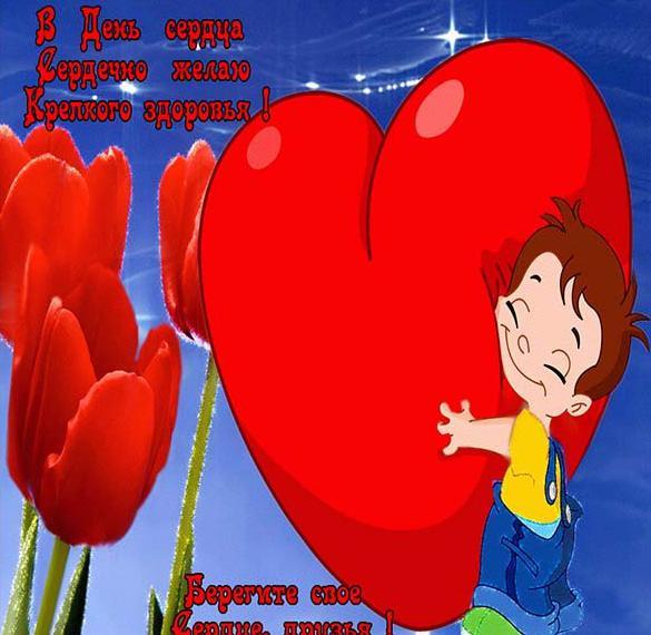 Картинка на день сердца с надписями
