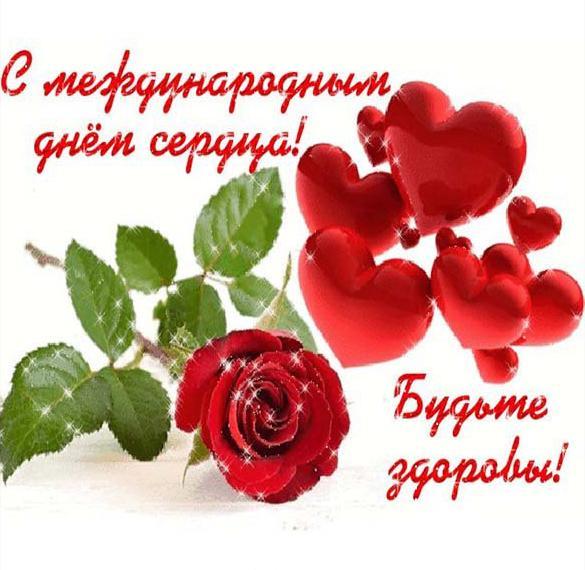 Открытка на день сердца с поздравлением