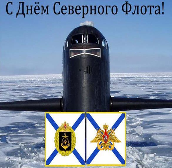 Картинка на день Северного Флота