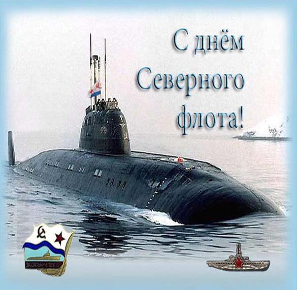 Электронная открытка на день Северного Флота