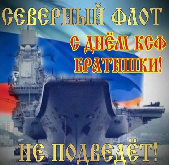 Картинка на день Северного Флота России