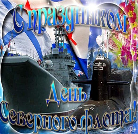 Открытка на день Северного Флота России