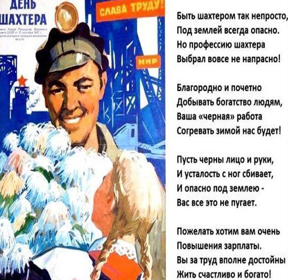 Картинка на день шахтера с поздравлением