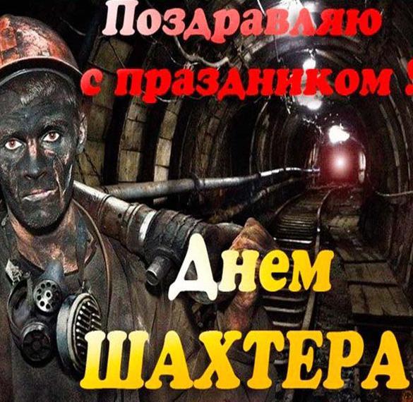 Фото открытка на день шахтера