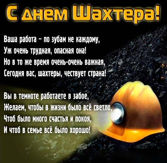 Электронная открытка на день шахтера