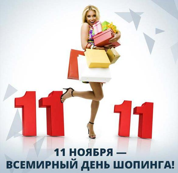 Картинка на день шопинга 11 ноября
