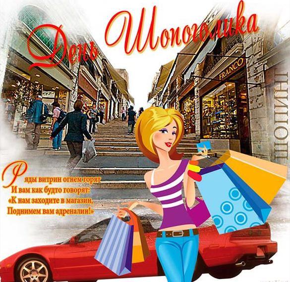 Картинка на день шопинга