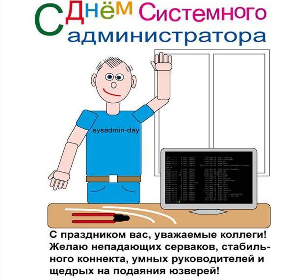 Картинка на день системного администратора с поздравлением