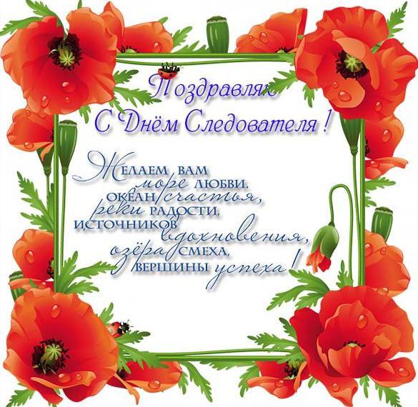 Поздравление в открытке на день следователя в прозе