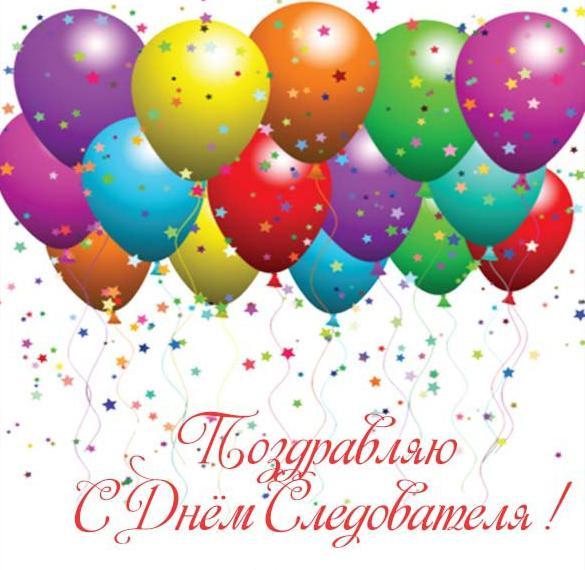 Поздравление в открытке на день следователя