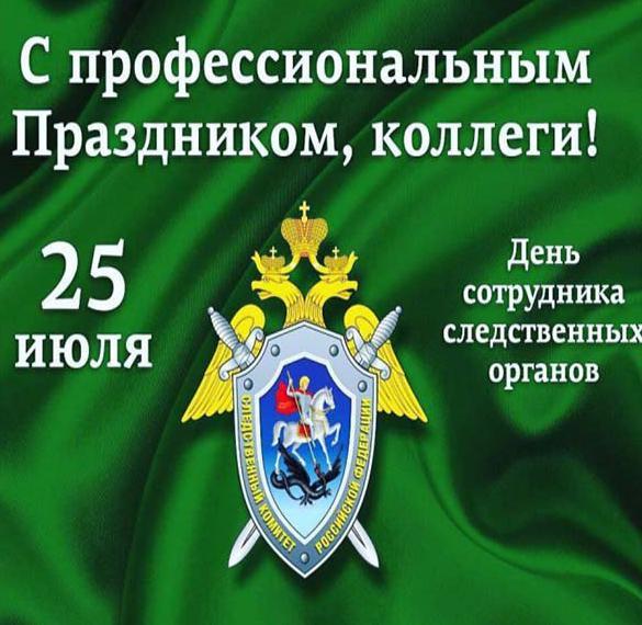 Поздравление в открытке на день следственного комитета РФ 25 июля