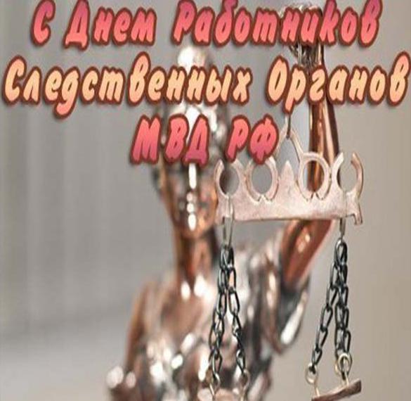 Поздравление в открытке на день следственного комитета РФ