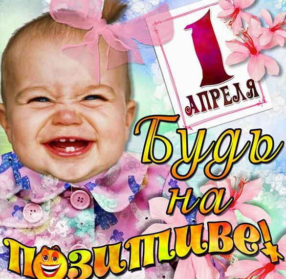 Открытка на день смеха с поздравлением с 1 апреля