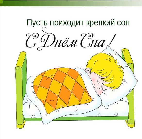 Картинка на день сна