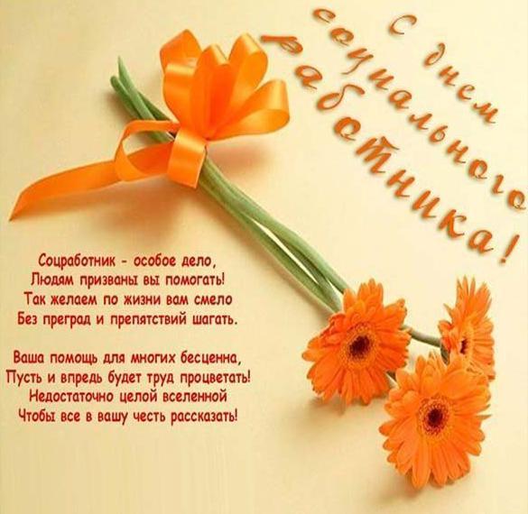 Картинка на день социального работника с поздравлением в стихах