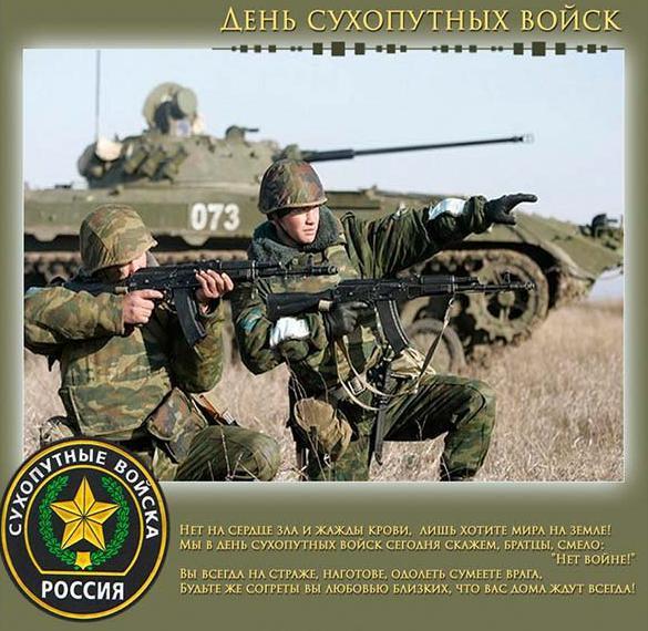 Картинка на день сухопутных войск