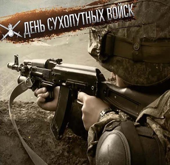 Электронная открытка на день сухопутных войск