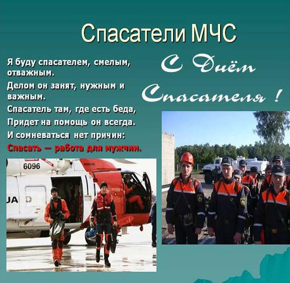 Фото на день спасателя с поздравлением