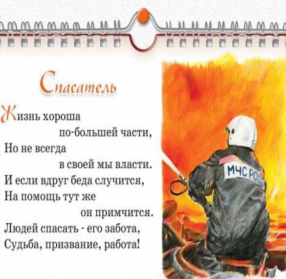 Официальное поздравление в открытке на день спасателя в прозе