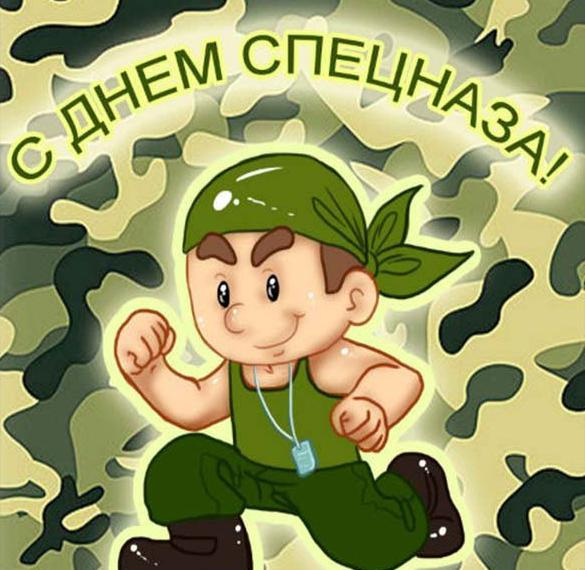 Картинка на день спецназа ГРУ