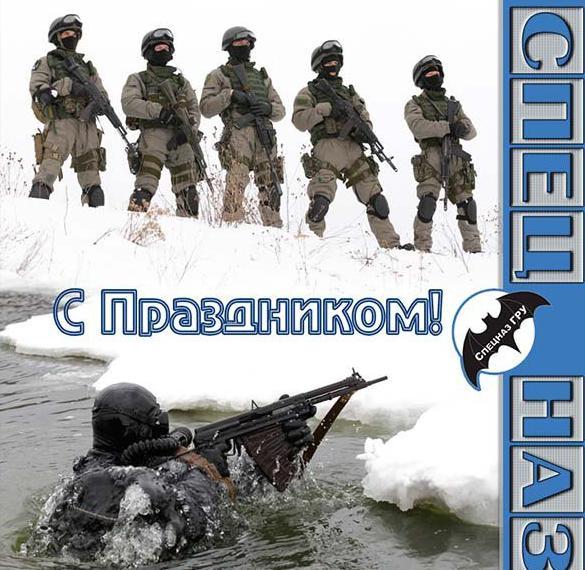 Открытка на день спецназа ГРУ