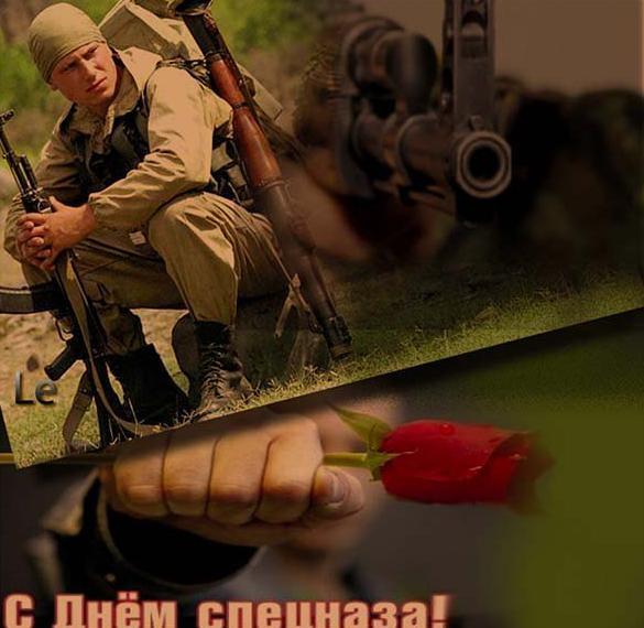 Картинка на день спецназа в России