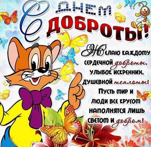Поздравление в открытке на день спонтанного проявления доброты