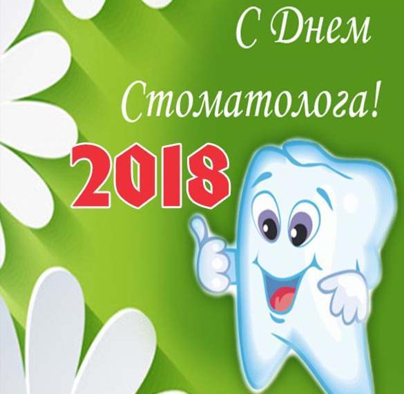 Картинка на день стоматолога 2018