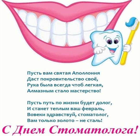 Открытка на день стоматолога 2018