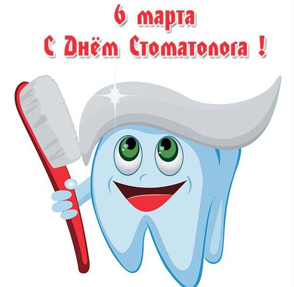 Картинка на день стоматолога 6 марта