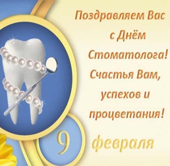 Поздравление в открытке на день стоматолога 9 февраля