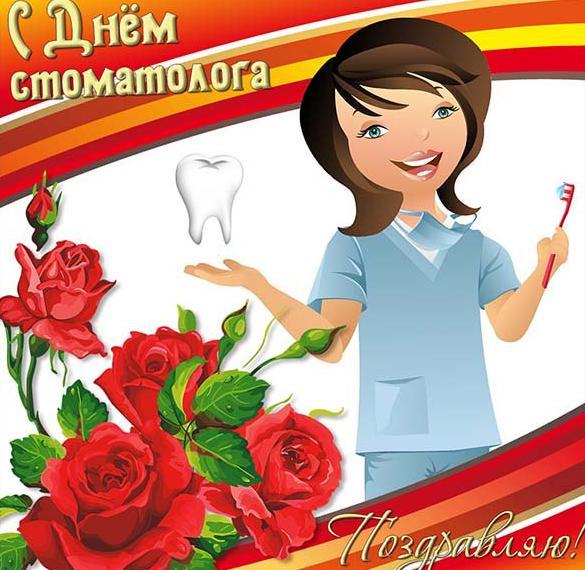 Картинка на день стоматолога с поздравлением