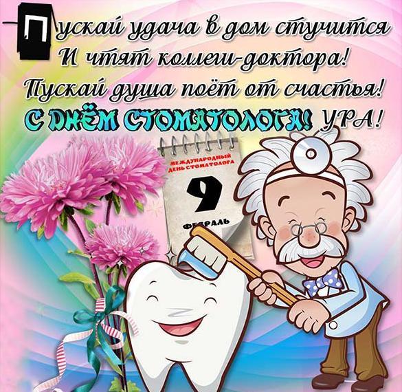 Открытка на день стоматолога с поздравлением