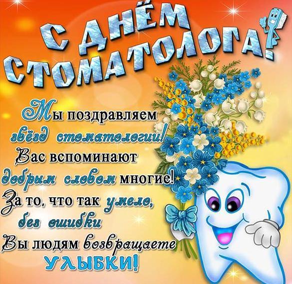 Поздравление в открытке на день стоматолога со стихами