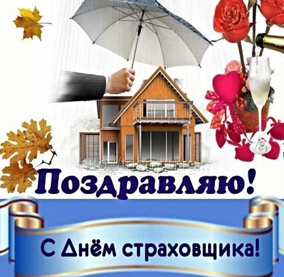 Бесплатная открытка на день страховщика