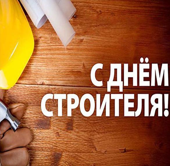 Картинка на день строителя
