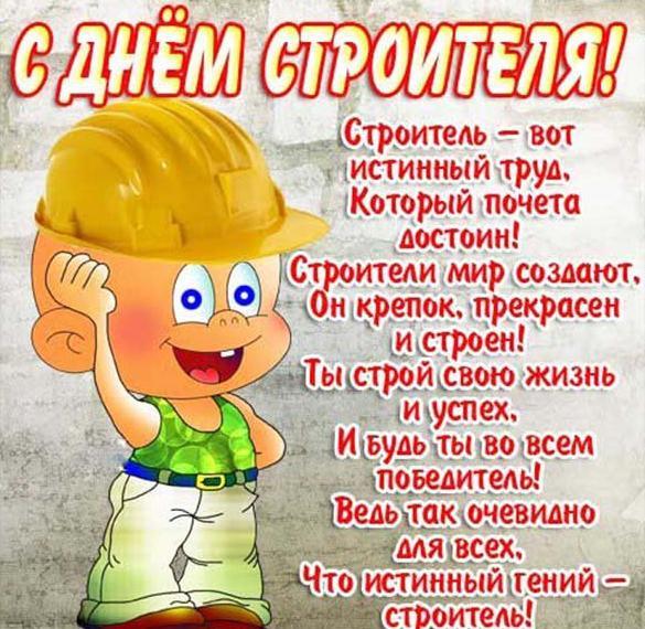 Красивая открытка на день строителя