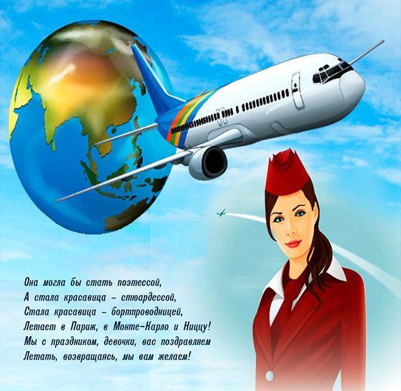 Картинка на день стюардессы