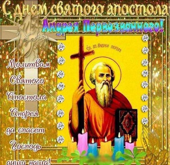 Картинка на день Святого Андрея Первозванного
