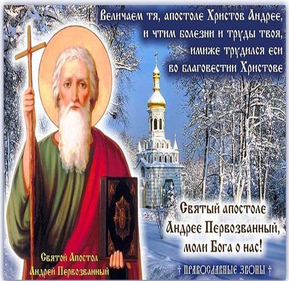 Картинка на день Святого Апостола Андрея Первозванного