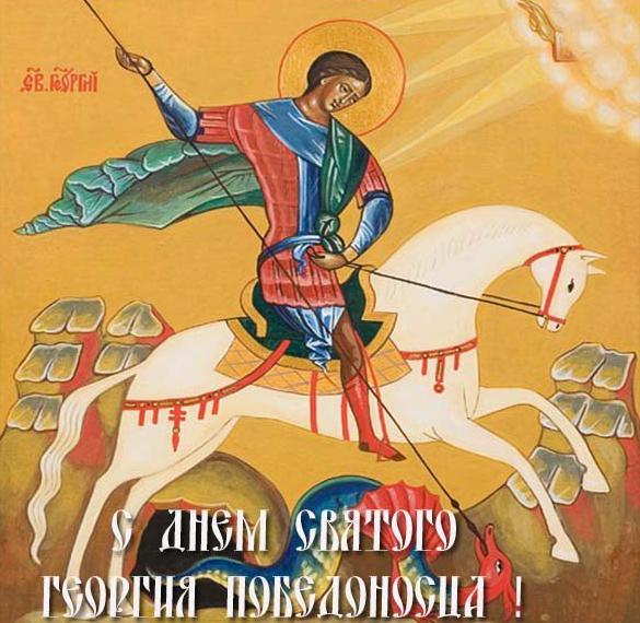 Открытка на день Святого Георгия