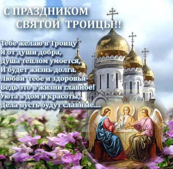 Картинка на день Святой Троицы с поздравлением